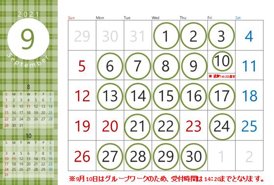 calendar_202109.png