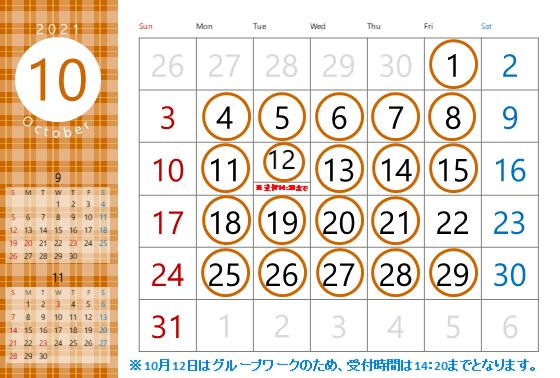 calendar_2021oct.png