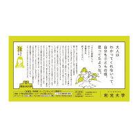 「和光3分大学」に心理教育学科の富樫千紘先生が登場しています