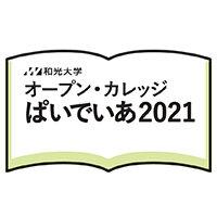 (8/25締切) 公開講座「オープン・カレッジぱいでいあ2021」秋期講座申込み受付中!