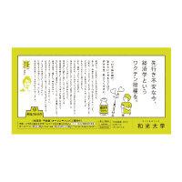 「和光3分大学」に経済学科の坪井美都紀先生が登場しています